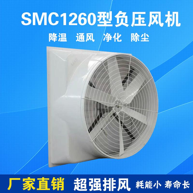 SMC1260型玻璃钢负压亚博app官网入口 直接式喇叭亚博app官网入口