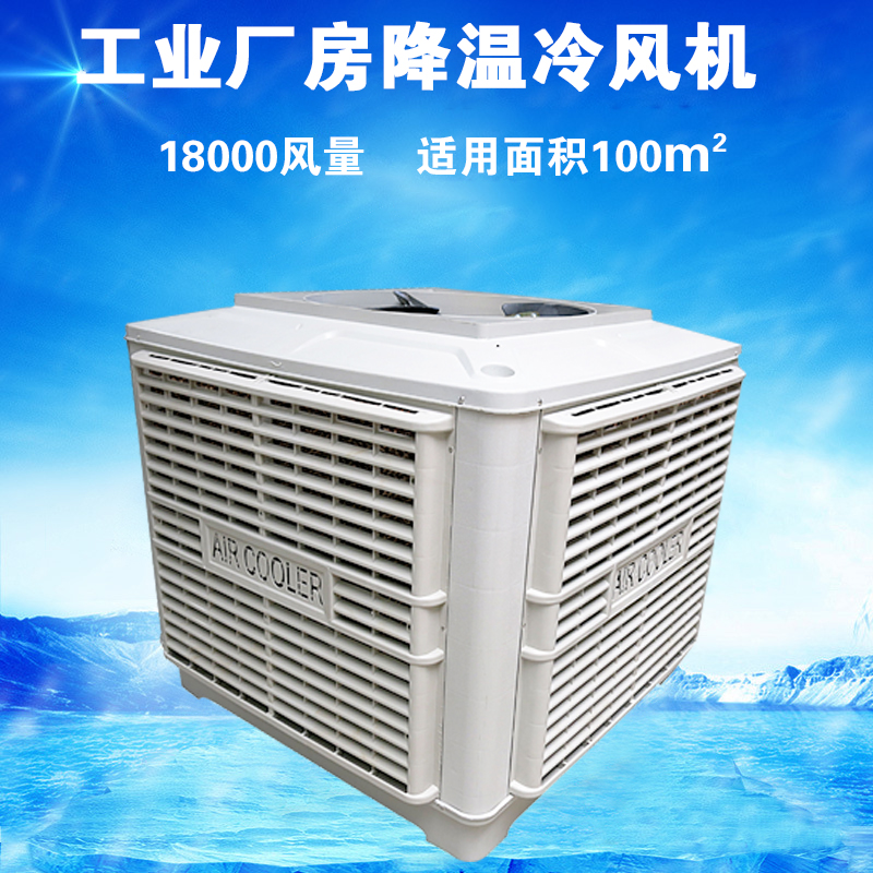 水冷空调|环保水空调