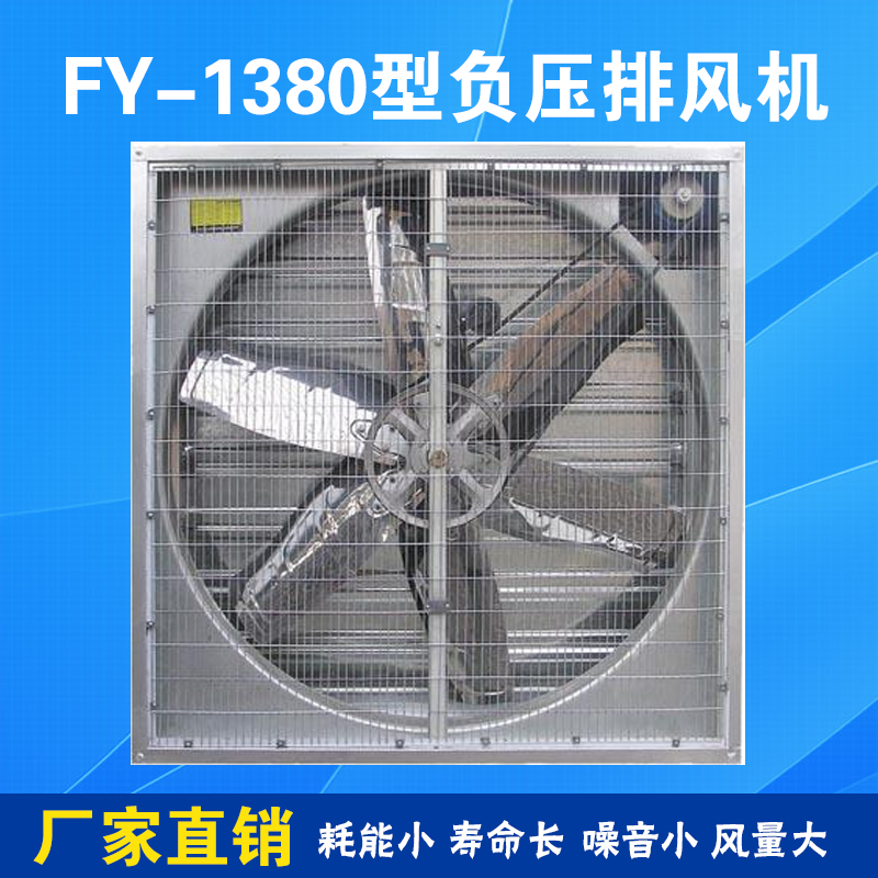 畜牧亚博app官网入口重庆厂家批发1380型负压排亚博app官网入口