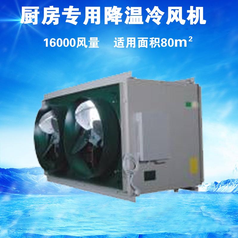 酒店饭店厨房用水蒸发式冷气机