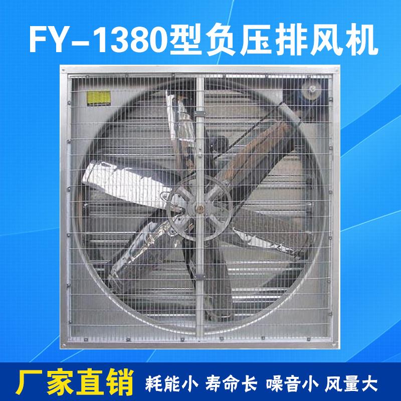 FY1380型负压亚博app官网入口方形铁皮抽亚博app官网入口