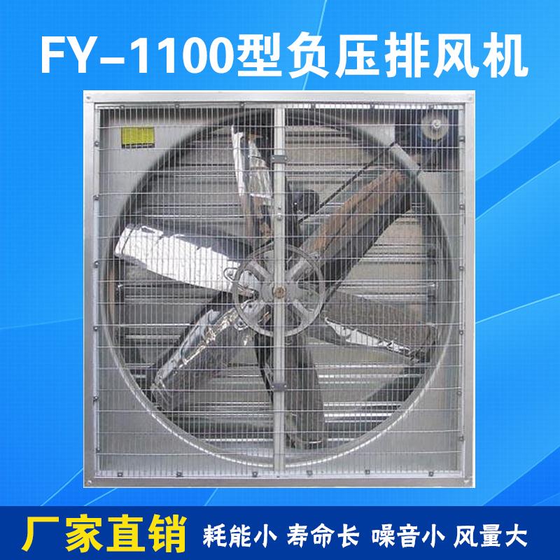 FY1100型负压亚博app官网入口大型工业排风扇