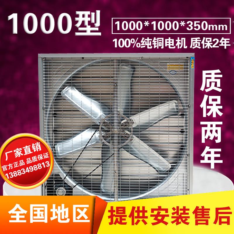 FY1000型负压亚博app官网入口方形排风扇