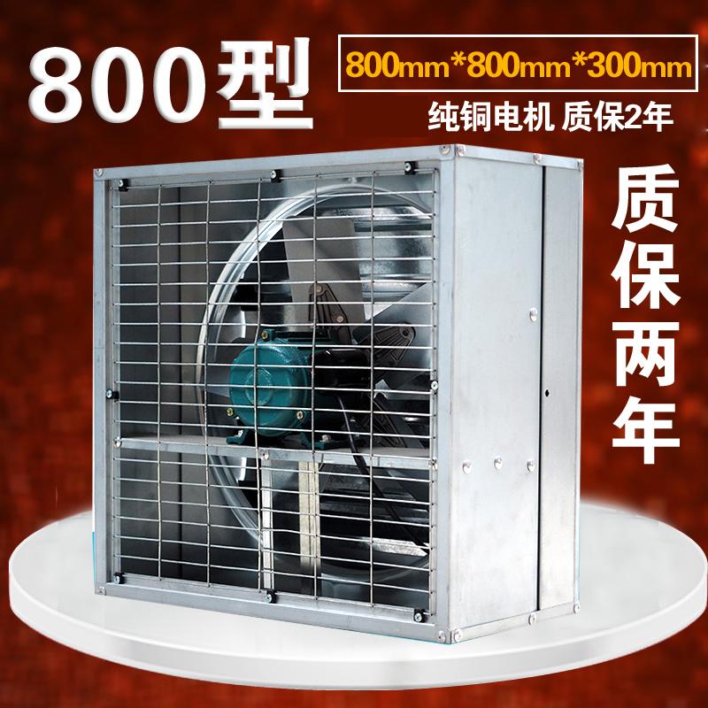 FY800型负压亚博app官网入口方形排气风扇