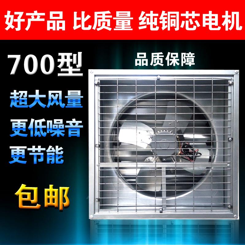 FY700型负压亚博app官网入口方形排风扇