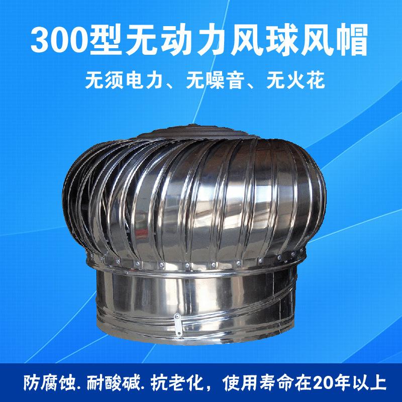 优质无动力亚博app官网入口300型不锈钢无动力风帽