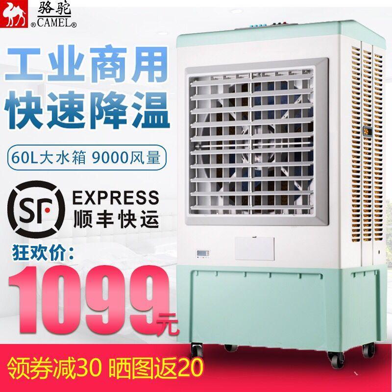 骆驼yabo88亚博体育app下载地址JH-50水冷空调扇工业制冷风扇