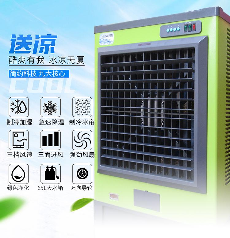 佳欢骆驼移动yabo88亚博体育app下载地址JH-60工业空调冷风扇厂房车间水冷空调